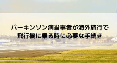 パーキンソン病当事者が海外旅行で飛行機に乗る時に必要な手続き