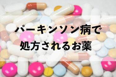 パーキンソン病治療で処方される薬