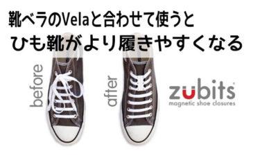 靴ベラのVelaと合わせて使うとひも靴がより履きやすくなる