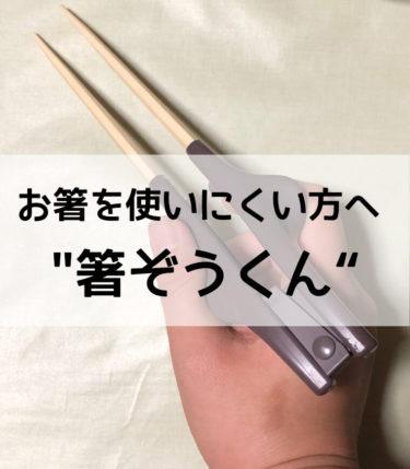 """お箸を使いにくい方に""""箸ぞうくん"""""""
