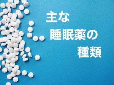 主な睡眠薬の種類