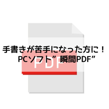 """手書きが苦手になった方に!PCソフト""""瞬間PDF"""""""