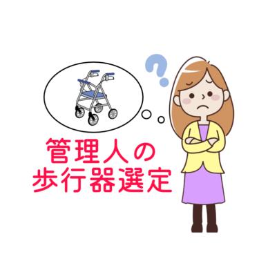 管理人の歩行器選定(追記あり)