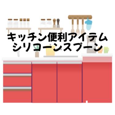 キッチン便利アイテム シリコーンスプーン