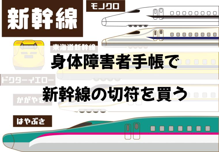 身体障害者手帳で新幹線の切符を買う
