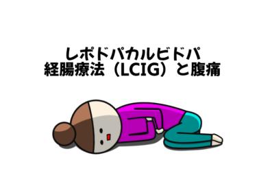 レポドパカルビドパ経腸療法(LCIG)と腹痛
