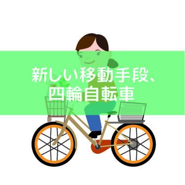 新しい移動手段、四輪自転車