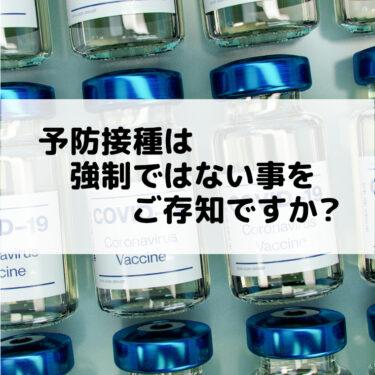 予防接種は強制ではない事をご存知ですか?