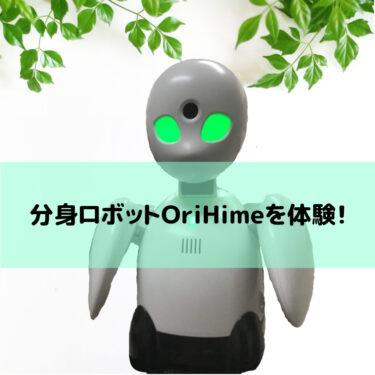 分身ロボットOriHimeを体験!