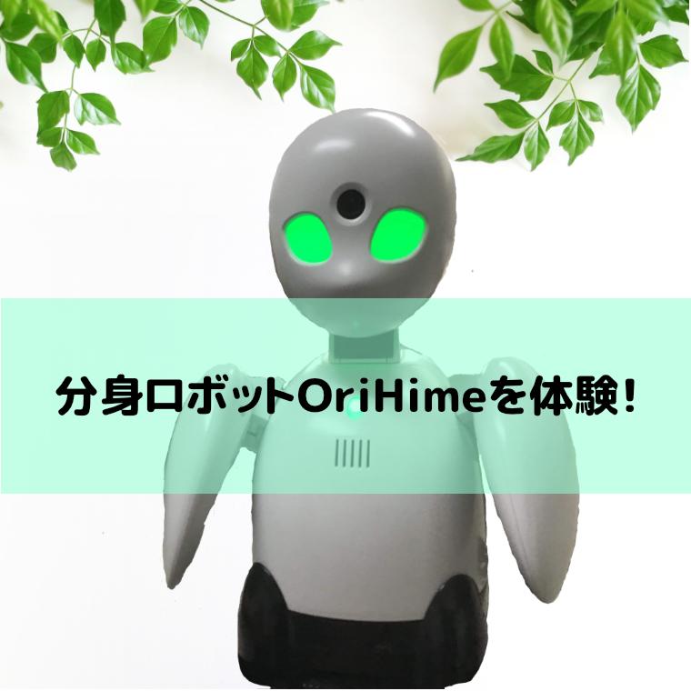 分身ロボット オリヒメを体験!