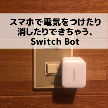 スマホで電気をつけたり消したりできちゃう、Switch Bot